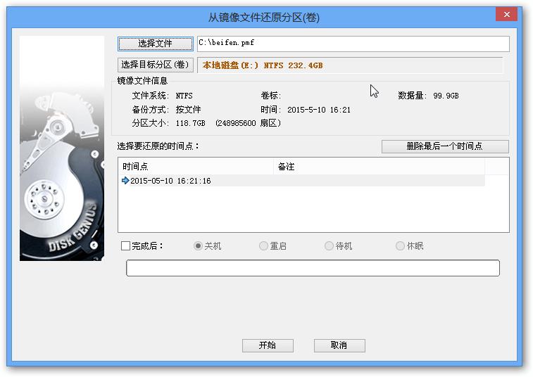 Windows-8-1-Update-System-Migration-image-4
