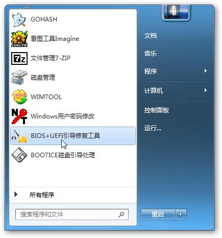 Windows-8-1-Update-System-Migration-image-7