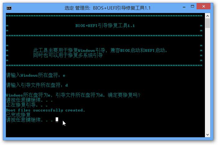 Windows-8-1-Update-System-Migration-image-8