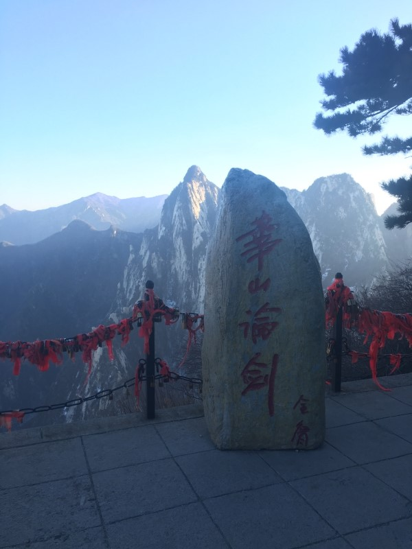 东峰华山论剑