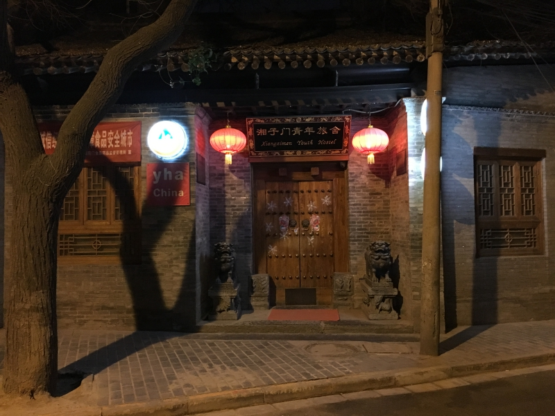 湘子门青年旅舍